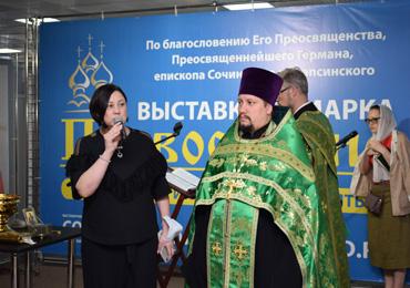 Открылась выставка-ярмарка Православие 2021