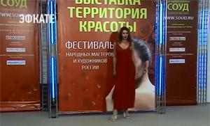 В Сочи открылись выставка «Территория красоты» и Фестиваль народных мастеров (ЭФКАТЕ)