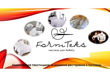 Новые участники выставки «Гостинично-ресторанный бизнес-2021»: текстильная компания ФормТекс, стенд №10