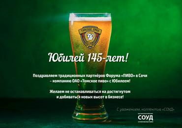 Поздравляем традиционных партнеров форума «ПИВО» в Сочи – компанию ОАО «Томское пиво» с ЮБИЛЕЕМ!