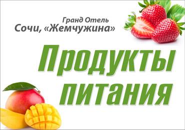 Перенос дат проведения  XХII  Специализированной выставки «Продукты питания – 2020»