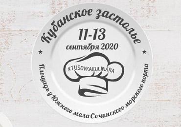 Приглашаем профессионалов кулинарного и поварского дела присоединиться к работе гастрономического фестиваля «Кубанское застолье»!