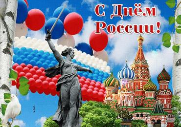 Сегодня день великой страны, День России.
