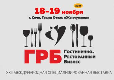 ОТКРЫТА РЕГИСТРАЦИЯ! Приглашаем Вас принять участие или посетить профессиональную выставку индустрии гостеприимства «Гостинично-ресторанный бизнес - 2021»!