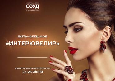 Дорогие наши друзья – коллеги, партнёры и любители выставки ИнтерЮвелир в Сочи! Приглашаем вас принять участие в insta-флешмобе!