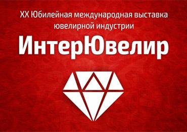 Перенос дат проведения XX Юбилейной выставки ювелирной индустрии «ИнтерЮвелир -2020»