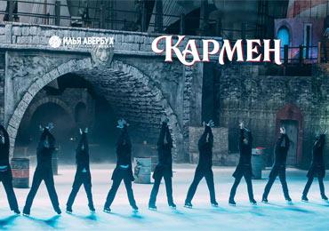 Победителей розыгрыша в рамках выставки «ИнтерЮвелир» ждут билеты на грандиозное ледовое шоу Ильи Авербуха «Кармен».
