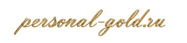 Впервые в Юбилейной XX выставке «ИнтерЮвелир-2020» примет участие компания ЗАО  «ЦДМ» Personal gold.