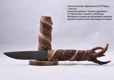 В рамках Фестиваля народных мастеров с 26 по 29 августа на стенде №42 будут представлены уникальные якутские ножи ручной работы.