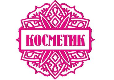 Группа компаний  «Косметик» и «Бьюти Инструмент» примут участие в Выставке «Территория Красоты 2021» с 17 по 20 июня.