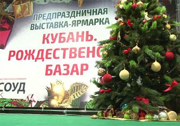 В Сочи открылся «Рождественский базар» (Эфкате)