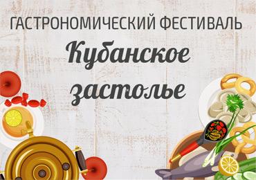 Перенос дат проведения гастрономического фестиваля «Кубанское застолье -2020»