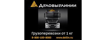 Генеральный перевозчик выставочных мероприятий компании СОУД – «Деловые Линии»!