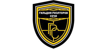Ассоциация «Гильдия Риэлторов Сочи»