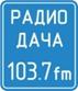 Открываем Дачный сезон вместе с Радио ДАЧА