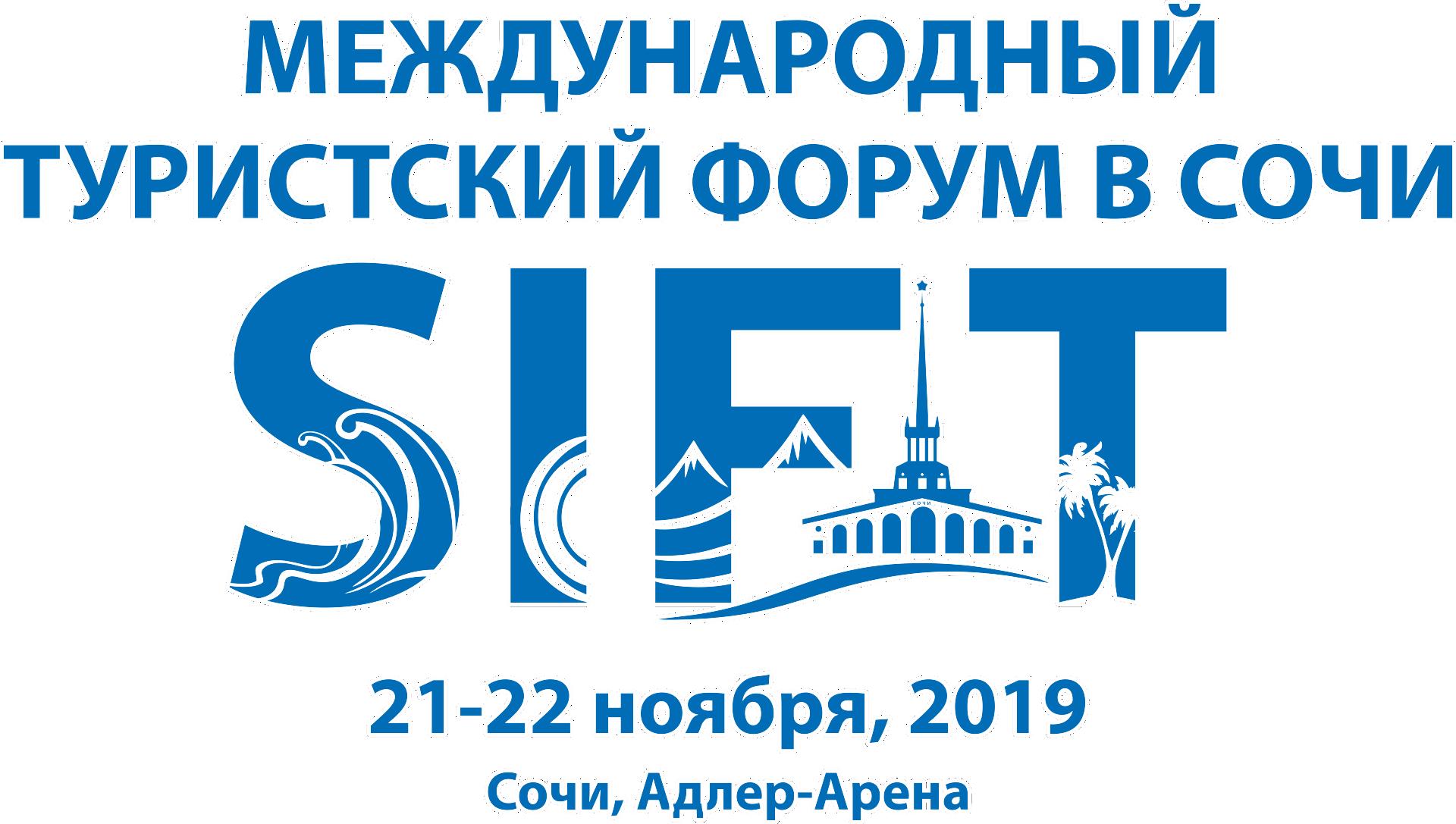 Открыта регистрация посетителей туристского Форума SIFT-2019