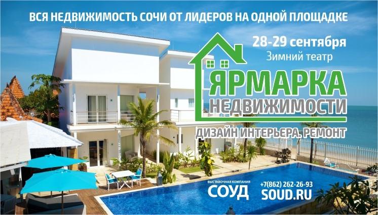 Только до 2 сентября! Участие  в «Ярмарке Недвижимости» С БОЛЬШОЙ СКИДКОЙ!