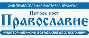 Икона святого Сергия Радонежского будет специально привезена на выставку из Москвы