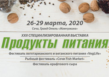 Приглашаем компании забронировать стенд и принять участие в ежегодной выставке «Продукты 2020» с 26 по 29 марта