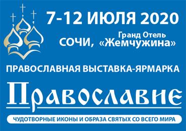 Ковчег с частицей Животворящего Креста - главная святыня выставки «Православия».
