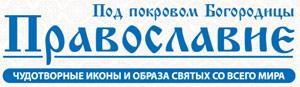 Обновился пресс-релиз православной выставки-ярмарки «ПРАВОСЛАВИЕ (Под покровом Богородицы) -2019».