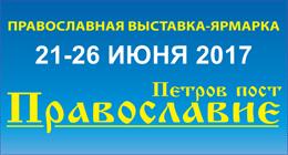Открытие XVI Православной выставки-ярмарки ПРАВОСЛАВИЕ ПЕТРОВ ПОСТ-2017