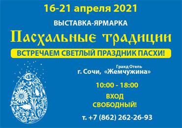 Итоги православной выставки «Пасхальные традиции 2021»