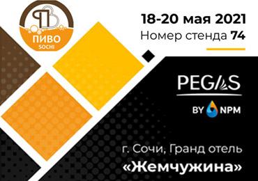Команда компании NPM, производителя устройств PEGAS, будет рада видеть вас на стенде № 74 в Сочи на форуме «ПИВО-2021» с 18 по 20 мая.