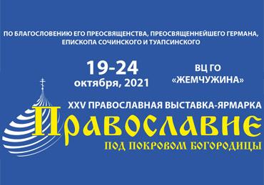 Молебен и церемония открытия  XXV Юбилейной православной выставки-ярмарки «Православие-2021» Под покровом Богородицы состоятся 19 октября 2021 года в 12.00 в Выставочном Центре Гранд Отеля «Жемчужина».