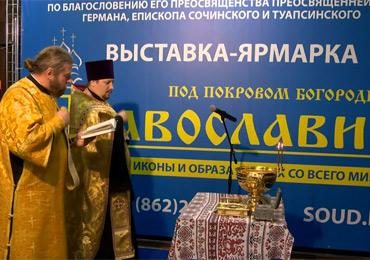 В Сочи начала работу 25-я выставка-ярмарка «Православие-2021» (Под покровом Богородицы).
