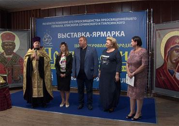 Итоги XXI православной выставки-ярмарки «ПРАВОСЛАВИЕ (Под покровом Богородицы)».