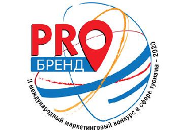 Продолжается прием заявок на II международный маркетинговый конкурс в сфере туризма «PROбренд»!