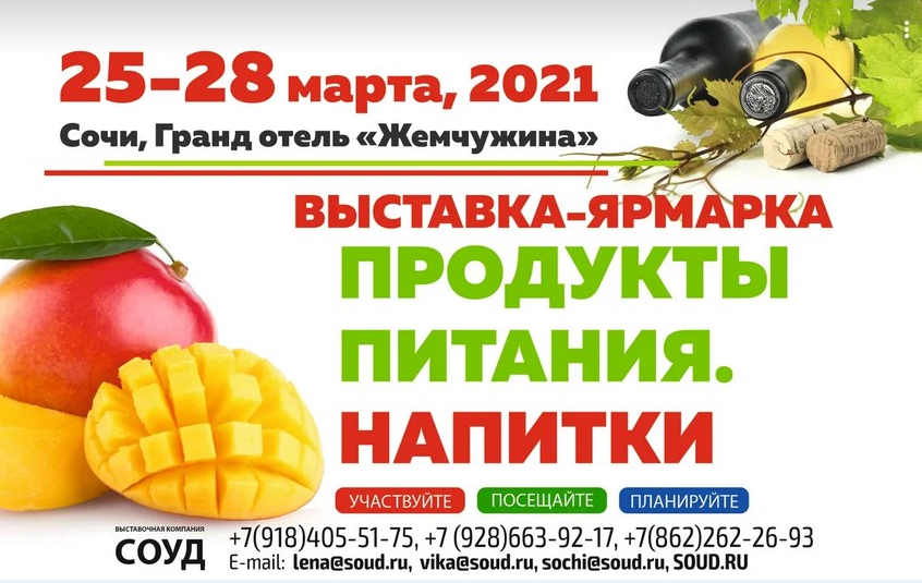 Сформирована предварительная архитектура деловой программы выставки «Продукты питания. Напитки – 2021»
