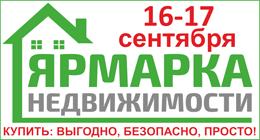 Новые мероприятия в программе Ярмарки недвижимости в Сочи