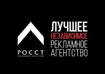 Приглашаем посетить презентацию рекламного агентства  РОССТ 19 мая в 15 часов