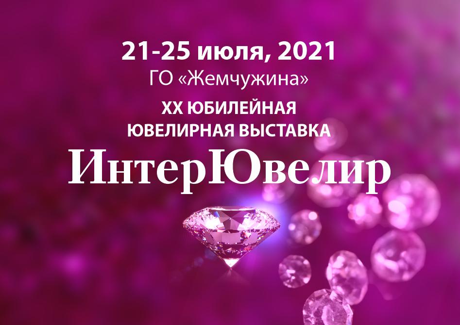 Итоговый пресс-релиз ХХ юбилейной выставки «ИнтерЮвелир 2021»