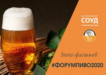 Дорогие наши участники, партнёры и гости форума Пиво в Сочи! Приглашаем вас принять участие во флешмобе !