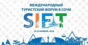 Профессионалы внутреннего и въездного туризма России встретились в Сочи на международном туристском форуме SIFT
