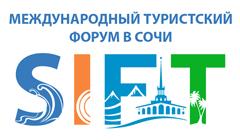 В турсферу Сочи бизнес-лифт - Международный форум SIFT!
