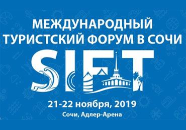 Открыта онлайн регистрация заявок на участие в VI Международном туристском форум SIFT-2019.