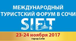 Сформированы ключевые блоки конгрессной программы Международного туристского форума в Сочи SIFT 2017