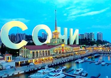 Сочи возглавил рейтинг городов направлений на День России.