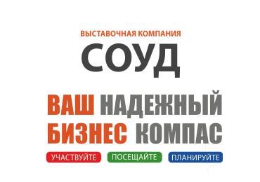 Приглашаем к участию и сотрудничеству на мероприятия от СОУД! Займи свою нишу на Юге России!
