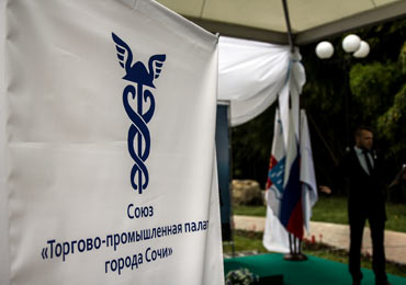 День российского предпринимательства в Сочи