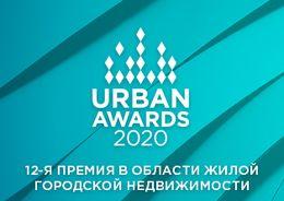 Новости партнеров: открыт прием заявок на участие в 12-й Федеральной премии Urban Awards 2020