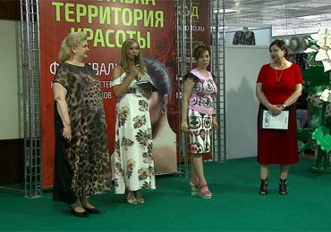 В Сочи открылась традиционная летняя выставка «Территория красоты»