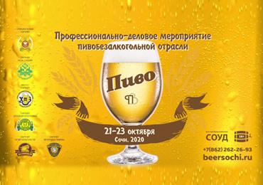 Конгресс производителей напитков на ПИВО-2020 в Сочи