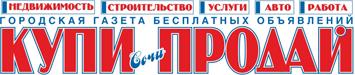 Логотип компании: «КУПИ-ПРОДАЙ СОЧИ» газета, Сочи, Россия