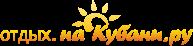 Логотип компании: Отдых. на Кубани.ру, Краснодар, Россия