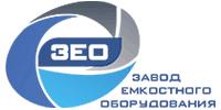 Логотип компании: Завод емкостного оборудования